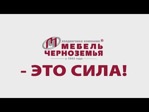Гимн Мебель Черноземья