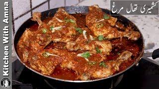 Kashmiri Thal Murgh Dawat Special Recipe | Chicken Karahi Recipe | Kitchen With Amna