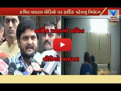 Hardik Patel's shocking MMS Video goes viral | Vtv News