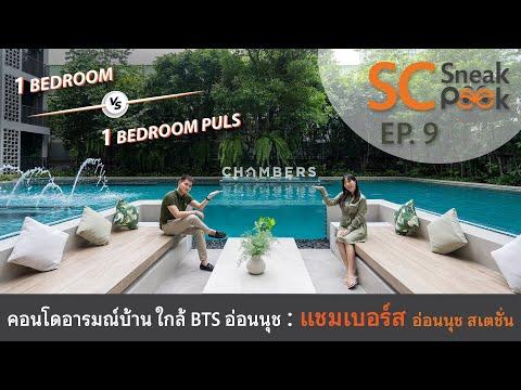 SC Sneak Peek EP.9 | จะเลือกห้องไหนดี? คอนโดอารมณ์บ้าน แชมเบอร์ส อ่อนนุช สเตชั่น ติด BTS อ่อนนุช