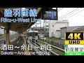 【4K前面展望】陸羽西線(酒田~新庄)