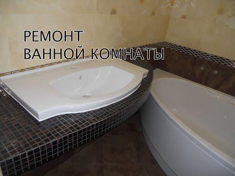 Ремонт ванной комнаты. Дизайн и ремонт ванной комнаты. Столешница из мозаики.