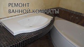 Ремонт ванной комнаты. Дизайн и ремонт ванной комнаты. Столешница из мозаики.(, 2016-01-15T16:36:00.000Z)