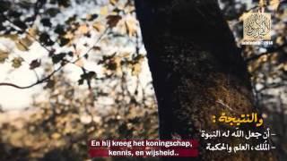 Vraag Al-Wahhaab smekend om het Onmogelijke ᴴᴰ| Arabische Dichter Dr. Abdurrahmaan Al-Ashmawi