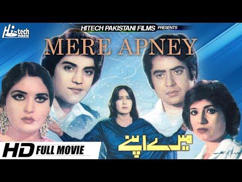 MERE APNEY (1981) - WAHEED MURAD, MUMTAZ, ALI EJAZ & SHAHID - OFFICIAL PAKISTANI MOVIE