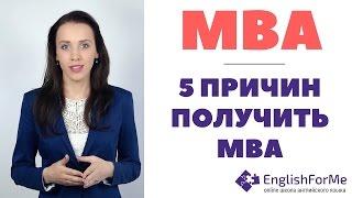 5 причин получить MBA - зачем нужен MBA диплом, бонусы MBA образования и советы поступления!(5 причин получить MBA - зачем нужен MBA диплом, бонусы MBA образования и советы поступления! Viber, whatsapp: +7-925-578-10-68,..., 2015-11-18T17:24:44.000Z)