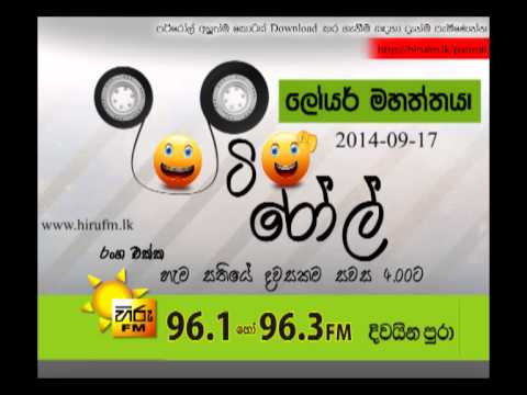 Hiru FM - Pati Roll - 17th September 2014
