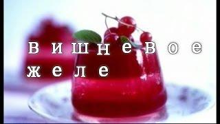 Ну, очень вкусное - вишневое желе