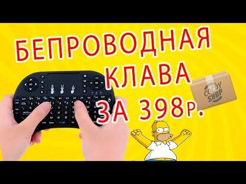 Беспроводная клавиатура с Aliexpress