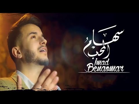Imad Benaomar Siham Lhob 2016 l عماد بنعمر سهام الحب
