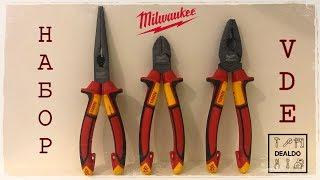 Обзор набора Milwaukee VDE
