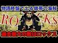 【ワンピース】最終回付近で出る眼帯の海賊・過去最大の敵はロックス説!ワンピース909話にて伏線来るか?【ONE PIECE】