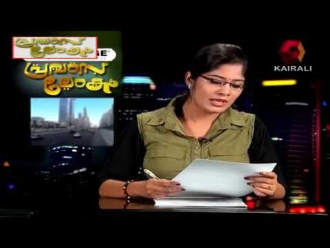 Pravasalokam - Munnu Thomas gets financial aid from Kuwait Kala