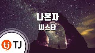 [TJ노래방] 나혼자 - 씨스타(Alone - SISTAR) / TJ Karaoke