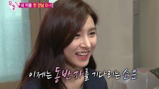 We Got Married, Jae-rim, So-eun (1) #04, 송재림-김소은(1) 20140920