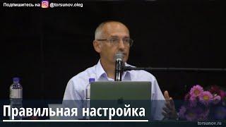Торсунов О.Г.  Правильная настройка