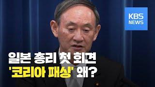 """일본 스가는 '코리아 패싱'…외무상""""국제법 위반한 건…"""