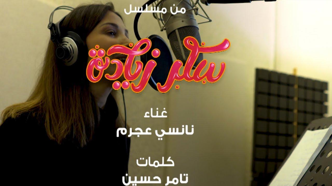 """Nancy Ajram - El Omr / ( """"نانسي عجرم - العمر (مسلسل """"سكر زيادة"""