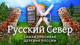 Русский Север смерть исконной красоты Соловки Архангельск Кимжа