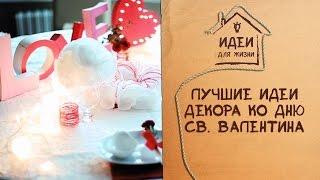Лучшие идеи декора ко Дню святого Валентина