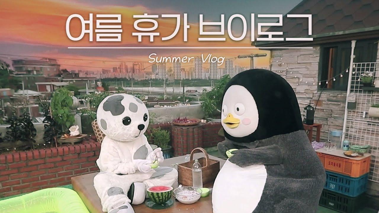 (ENG) 남극 동물의 한국식 여름 휴가 [EP.135]