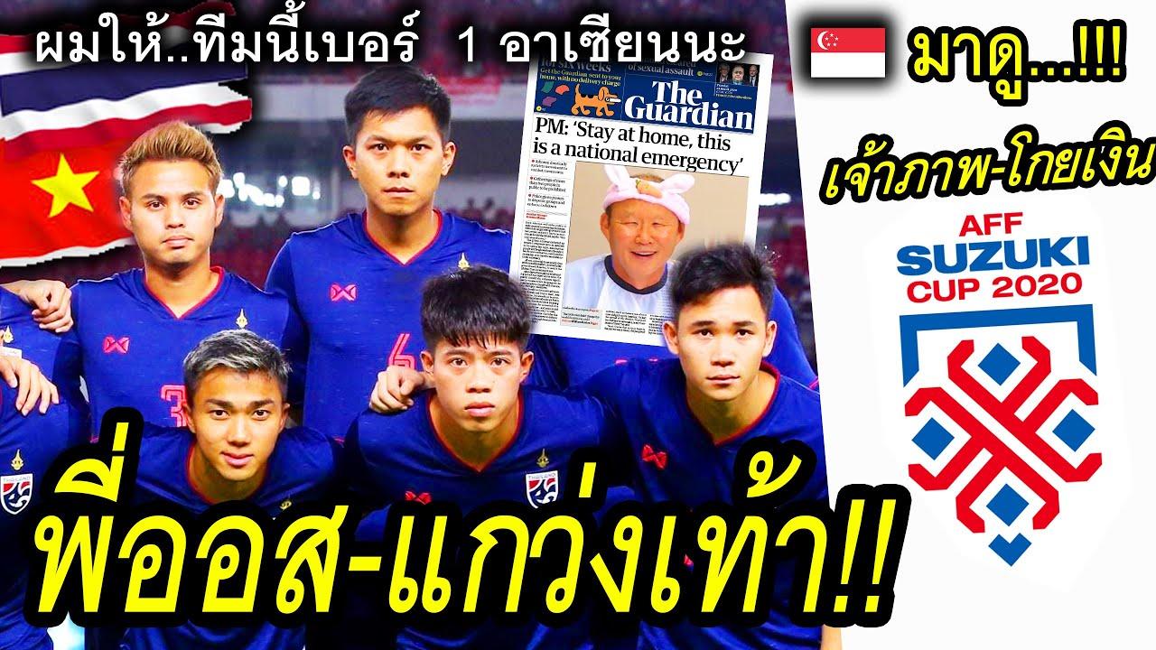 #สื่อAUSTRALIAโหย-ดราม่า!! ฟันธง..ทีมชาติไทย Or เวียดยาม ใคร..ดีสุดAEC /สิงคโปร์โม้ไทย-บอลAFFโกยเงิน