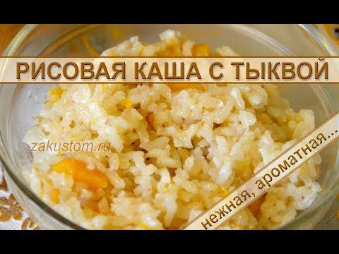 Рисовая каша в мультиварке без молока с тыквой