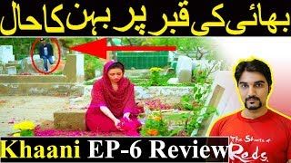 Khaani Episode 6 | Teaser Promo Review | Har Pal Geo | Sana Javed | Latest Pakistani Drama