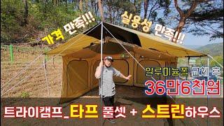 [캠핑장비리뷰/스크린타…