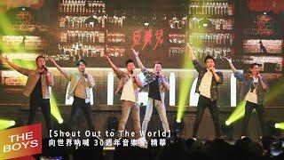 紅孩兒 The Boys【Shout Out to The World 向世界吶喊 30週年音樂會】精華