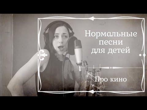 Нормальные песни для детей | Про кино