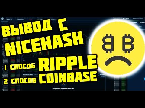 Вывод Bitcoin с Nicehash с
