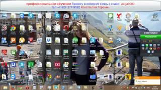 Два или несколько скайпов на одном компьютере Обучение бизнесу
