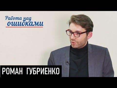 Ни земли, ни воли... Рынок, бл@... Д.Джангиров и Р.Губриенко