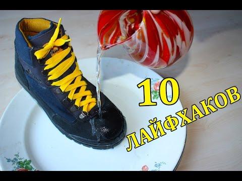 10 ЛАЙФХАКОВ НА ВСЕ СЛУЧАИ ЖИЗНИ