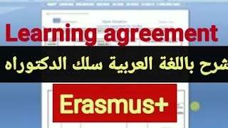 Erasmus + Explications Learning agreement Cycle Doctoral en langue  arabe / شرح باللغة العربية