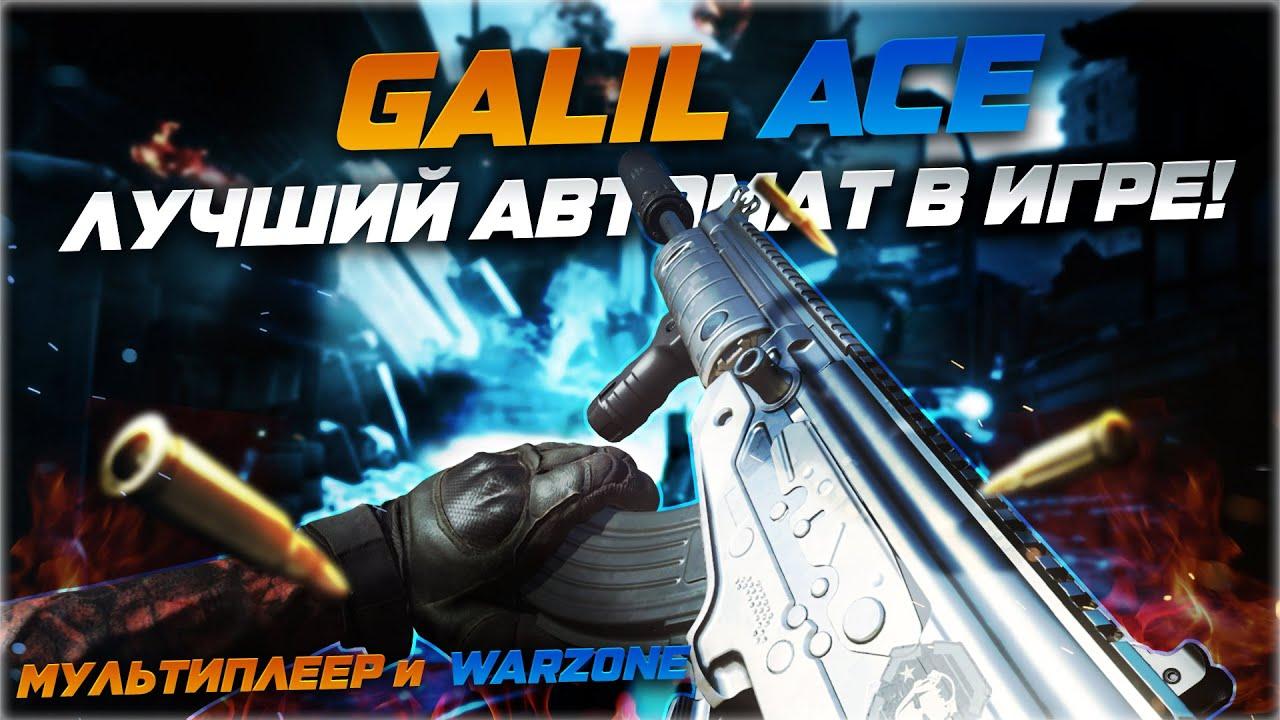 CR-56 AMAX | GALIL ACE | Лучшая сборка на CR-56 AMAX в Warzone | Call of Duty: Warzone | Обзор