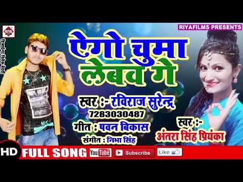 #BhojpuriVideo GE Bagal Vali Chauri Ge Ago Chuma Lebauge .......................