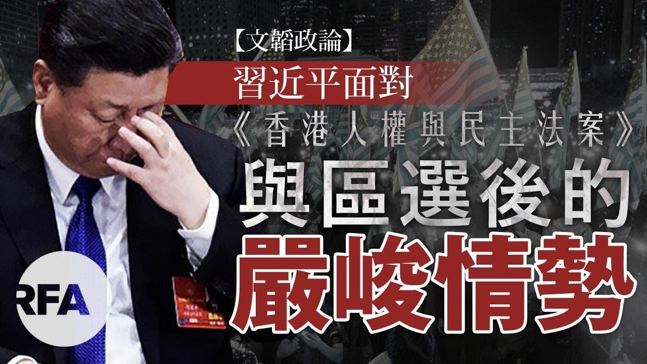【文韜政論】 習近平面對《香港人權與民主法案》與區選後的嚴峻情勢 - YouTube