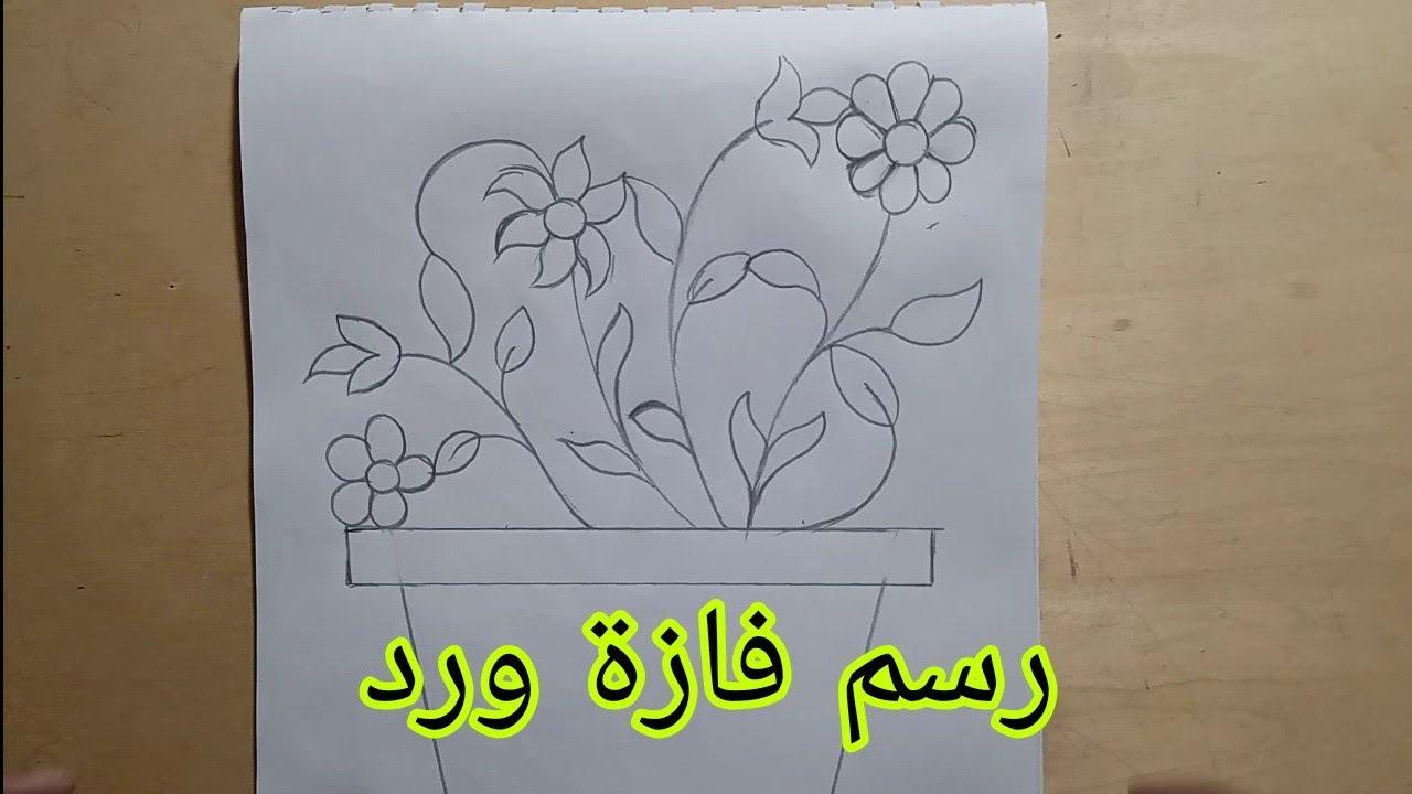 أسهل طريقة لرسم فازة ورد رسم مزهرية سهل رسم إناء للزهورthe Easiest Way To Draw A Flower Vase Youtube