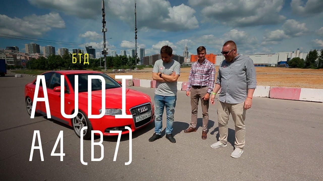 Объявления о продаже автомобилей audi a4 с пробегом в украине. Здесь можно продать и купить подержанные (б/у) автомобили.
