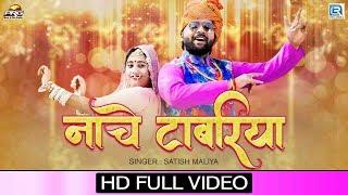 नाचे टाबरिया Rajasthani Dhamaka Song 2019 | Marwadi Banna Banni Geet | Satish Maliya | PRG Music