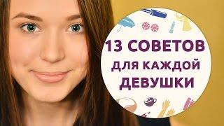 13 универсальных советов для каждой девушки [Шпильки|Женский журнал]