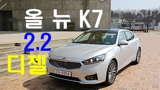 기아 올 뉴 K7 R2.2 디젤 8단 자동 시승기(2017 Kia Cadenza Test drive) - 2016.03.15