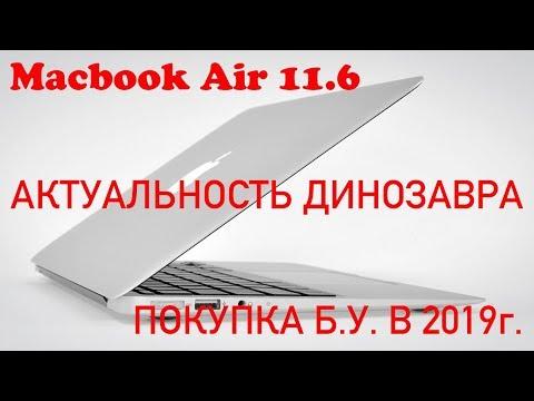 Macbook Air 11.6 актуальность в 2019??? Покупка б.у.
