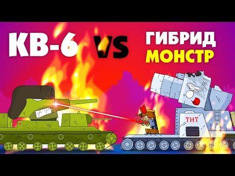 КВ-6 против Монстр Гибрид - Мультики про танки