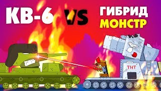 KV-6 vs Monster Hybrid - Cartoons about tanks