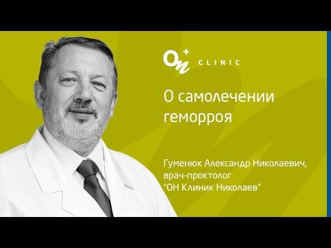 Скажите, доктор…О самолечении геморроя | «ОН Клиник»