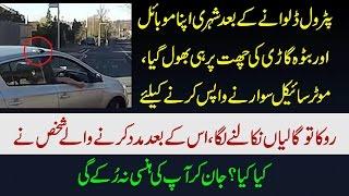 Petrol Dalwane K Baad Admi Apna Mobile Or Batwa Gari Ki Chat Per Bhool Gya