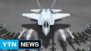 막오른 국산전투기 개발사업...120대 자체 제작 / YTN